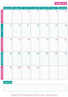 календарь, осень, планирование, скачать бесплатно