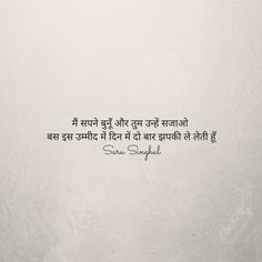 Saru Singhal Poetry, Quotes by Saru Singhal, Hindi Poetry, Baawri Basanti Hindi Quotes Images, Shyari Quotes, Desi Quotes, Hindi Quotes On Life, Motivational Quotes In Hindi, Life Quotes, Good Thoughts Quotes, Mixed Feelings Quotes, Love Quotes For Her
