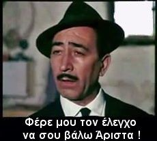 Greek Memes, Funny Greek Quotes, Funny Images, Funny Photos, Mega Series, Funny Comments, Color Psychology, Tv Show Quotes, Real Friends