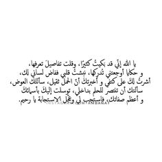 Short Quotes Love, One Word Quotes, Love Smile Quotes, Pretty Quotes, Ispirational Quotes, Funny Study Quotes, Holy Quotes, Quran Quotes Inspirational, Islamic Love Quotes