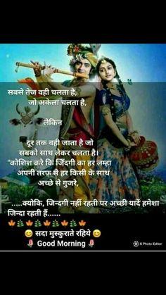 Radha Krishna Love Quotes, Krishna Radha, Lord Krishna, Marathi Quotes, Punjabi Quotes, Attitude Quotes For Girls, Girl Quotes, Good Morning Images, Good Morning Quotes