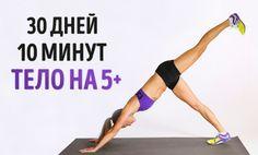 Простейшие упражнения, которые изменят ваше тело всего за 4 недели   Colors.life