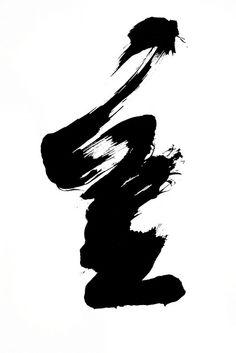 calligraphy brush