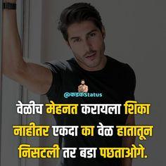 वेळीच मेहनत करायला शिका नाहीतर एकदा का वेळ हातातून निसटली तर बडा पछताओगे. #kadakstatus Motivational Status, Status Quotes, Marathi Status, Attitude Status, Memes, Instagram, Meme
