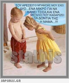 Greek Memes, Funny Greek Quotes, Funny Baby Quotes, Sarcastic Humor, Funny Jokes, Ancient Memes, Just For Laughs, Funny Babies, Funny Pictures