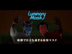 Luminary Mask 歌舞伎&般若  #LuminaryMask #kabuki #hannya #elwire #mask