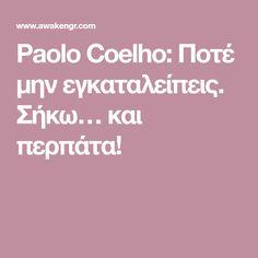 Paolo Coelho: Ποτέ μην εγκαταλείπεις. Σήκω… και περπάτα!
