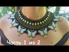 """🦋 Collar from beads """"Dance of Butterflies"""" Diy Jewelry Rings, Seed Bead Jewelry, Bead Jewellery, Beaded Jewelry, Beaded Collar, Collar Necklace, Easy Blanket Knitting Patterns, Crochet Necklace, Beaded Necklace"""