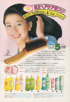 昭和53年、花王ルーネット。前髪が無いのを見たことないから自信ないけど、大場久美子かな? ちょうどこの年にコメットさんが大人気だったのと、(時期は不明だけど) フェザーシャンプーの CM に出てたので…。因みにこのブラシ、まだ家にあります! ★Kao brand hair brush advert, 1978 Japan.