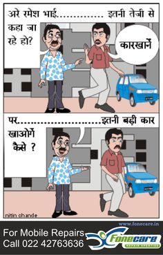 Delightful hindi Jokes collection. Laugh Invariably