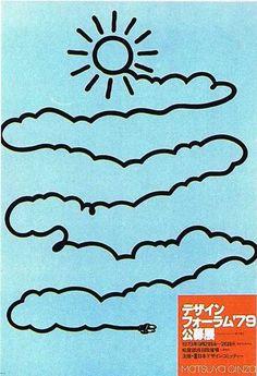 Japanese Poster: Sun, Cloud: Outlet. Shigeo Fukuda. - Gurafiku: Japanese Graphic Design