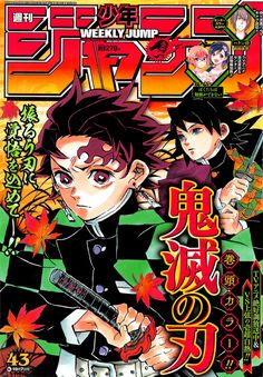 Demon Slayer: Kimetsu no Yaiba Chapter 175 Manga Anime, Manga Art, Anime Art, Raw Manga, Wall Prints, Poster Prints, Poster Wall, Poster Anime, Japanese Poster Design