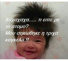 Funny Images, Funny Photos, Greek Quotes, Funny Cartoons, Really Funny, Funny Texts, Fun Facts, Lol, Memes