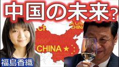 【福島香織】中国・習近平の独裁人事発令!経済の行方と日本への影響は?2017年10月