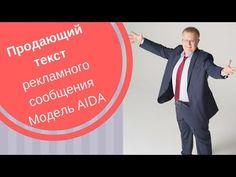 Как составить продающий текст рекламного сообщения Модель AIDA