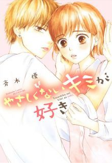 Chico sádico y poco honesto + China soñadora amante de los mangas. ¿El comienzo de un inocente amor?