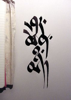 "Tibetan Calligraphy.  ""great easter sun"" by (Nathanael.Archer), via Flickr"