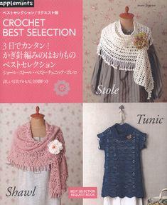【转载】Crochet Best Selection 2012 披肩 围巾 背心 - 凡荣的日志 - 网易博客