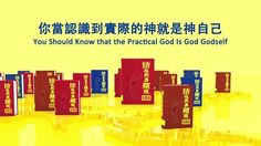 """【Almighty God】【Eastern Lightning】【The Church of Almighty God】Almighty God's Utterance """"You Should Know that the Practical God is God Godself""""_C"""
