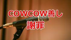 COWCOW善し 謝罪