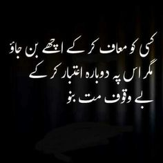 Muslim Quotes, Urdu Quotes, Poetry Quotes, Urdu Poetry, Quotations, Islamic Qoutes, Sad Paintings, My Life My Rules, We Movie