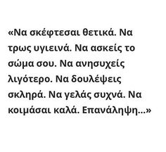 Speak Quotes, Advice Quotes, Mottos, True Stories, Wise Words, Truths, Greek, Thoughts, Sayings