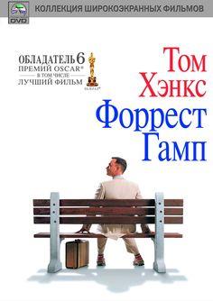 Форрест Гамп (1994) Forrest Gump