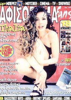 Afisorama old greek magazine Αφισόραμα Thalia, Old Greek, Pokemon, Fanart, 90s Nostalgia, Backstreet Boys, Life Humor, Childhood Memories, Tv Shows