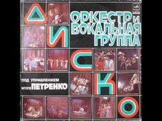 """Оркестр и вокальная группа """"Диско"""" - LP 1979"""