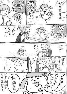 犬と猫どっちも飼ってると、唐突なおしゃべりが毎日たのしい。 Manga, Mammals, Author, Birds, Japan, Comics, Cats, Animal, Animals