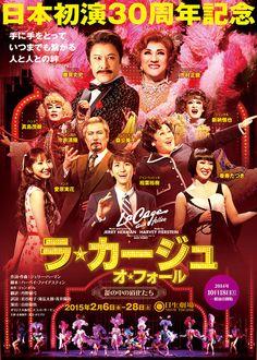 日生劇場『ラ・カージュ・オ・フォール 籠の中の道化たち』