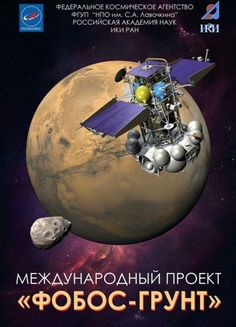 Phobos-Grunt Poster