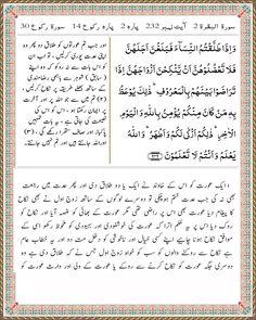 Para 2   Surah Al Baqarah 2   Ayat 232 Tafsir Al Quran, Sheet Music, Math Equations, Music Sheets