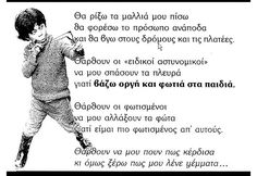 Image result for αναρχια=ελευθερια