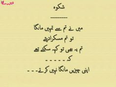 great collection of Urdu Poetry, Punjabi Poetry and English poetry ...