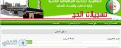 تسجيلات الحج الجزائر ، فتحت الحكومة الجزائرية باب التسجيلات في قرعة الحج بالجزائر للعام 2017-1838