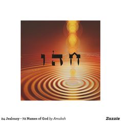 24 Jealousy - 72 Names of God Wood Wall Art