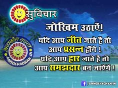 Hindi Suvichar Image For Facebook Motivational Quotes
