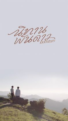 Bright Wallpaper, Star Wallpaper, Love In The Moonlight Kdrama, Thailand Wallpaper, Mixed Couples, Bright Pictures, Movie Couples, Thai Drama, Cha Eun Woo
