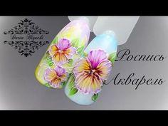 Анютины Глазки!!! Акварель Гель Лаками!!! Дизайн Ногтей Цветы!!! - YouTube