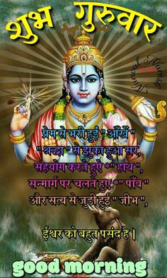 1299 Best Mahadev Images In 2019 Good Morning Picture Buen Dia