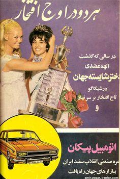 Miss Iran 1968 Elaheh Azodi and 1969 Peykan (car)