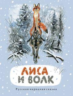 Лиса и Волк/Zebbyshop.se детские книги в Швеции