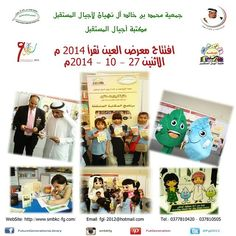 اليوم الأول لمكتبة أجيال المستقبل بمعرض العين تقرأ 2014م