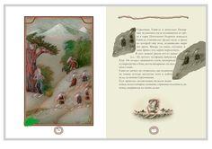 """""""Большая книга для маленьких человечков"""" разворот книги  (Geoeg Geoeggo ©)"""