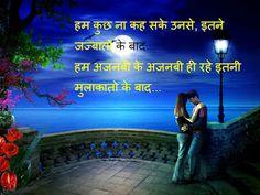 Shayari Urdu Images: Hindi love shayari for girlfriend and boyfriend