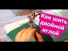 Как шить трикотаж без распошивалки на бытовой машине Видеоурок по шитью Учимся работать с трикотажем - YouTube