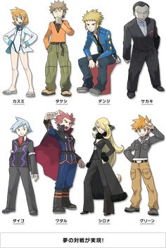 The Gym Leaders' new looks in Pokemon Black 2 and Pokemon White 2! Misty looks REALLY different!