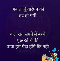 Funny Chat, Funny Jokes In Hindi, Funny Puns, Hindi Quotes, Qoutes, Life Quotes, Funky Quotes, Wife Jokes, Gulzar Quotes