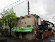 Takara Onsen / 「多可ら湯」=たから湯さんは創業昭和11年(1936年)の現役銭湯 たから湯(埼玉県秩父市道生町6-17)